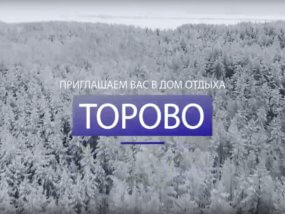 """Череповец Дом отдыха """"ТОРОВО"""""""