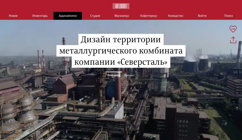 Студия Артемия Лебедева - Дизайн территории металлургического комбината компании «Северсталь»